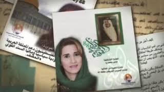 اليوم الوطني السعودي88 _برنامج الشبكة الإعلامية السعودية