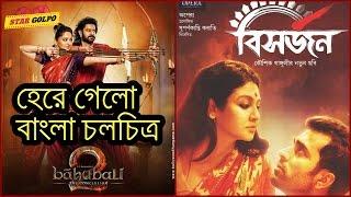 বাহুবালীর কাছে হেরে গেলো বাংলা চলচিত্র | Bengali movie losted by Hindi movies