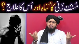 Musht Zani (Masturbation) ka GUNAH & ELAJ ??? Nikah-e-MUTA & Nikah-e-MISYAR ka ISLAM main WABAL ???