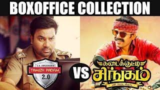 Tamizh Padam 2 vs Kadaikutty Singm Boxoffice Collection | Chennai Boxoffice