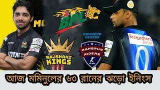 আজ মমিনুলের ৬৩ রানের টর্নেডো ব্যাটিং!! দিশেহারা মাশরাফির রংপুর   Rajshahi kings vs Rangpur riders