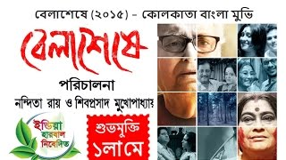 বেলাশেষে (২০১৫) । বাংলা চলচ্চিত্র-এর একটি ক্লিপ । ইংরেজি সাব-টাইটেল সহ