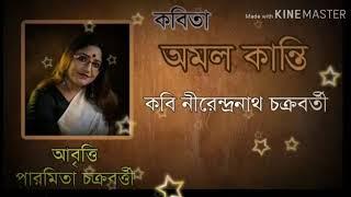 Bangla Kobita Amalkanti অমলকান্তি Nirendranath Chakraborty নীরেন্দ্রনাথ চক্রবর্ত্তী পারমিতা Recitati