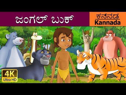 Xxx Mp4 ದಿ ಜಂಗಲ್ ಬುಕ್ Jungle Book In Kannada Kannada Stories Kannada Fairy Tales 3gp Sex