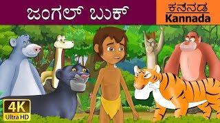 The Jungle Book in Kannada - Kannada Stories - Fairy Tales in Kannada - 4K UHD - Kannada Fairy Tales