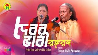 Abdul Gani Sarkar, Saleha Sarkar - Debor Bhabi Rongoros | Bangla Pala Gaan | Music Heaven