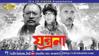 Jontrona (2016) | Full HD Bangla Movie | Manna | Rajib | Kabila | Dildar | CD Vision