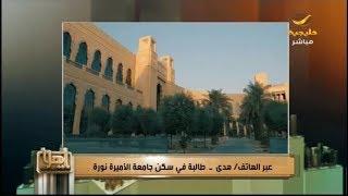 جامعة الأميرة نورة تفرض رسومًا على طالبات السكن الجامعي والطالبات يتذمرن