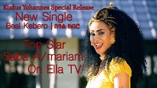 Ella TV - Saba Andemariam - Beal Kebero - New Eritrean Music 2017  - [ Trailer ] - Coming Soon