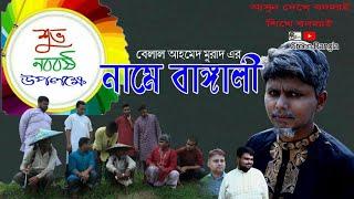 নাটকঃ নামে বাঙ্গালী।Belal Ahmed Murad।Bangla Natok।Sylhet Natok। #Green-Bangla।বাংলা নববর্ষ ১৪২৫।