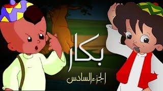بكار جـ6׃ الحلقة 01 من 30