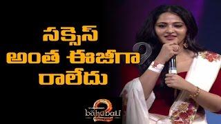 Baahubali success was hard earned - Anushka Shetty - TV9