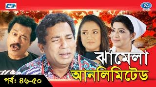 Jhamela Unlimited | Episode 46 - 50 | Bangla Comedy Natok | Mosharrof Karim | Shamim Zaman | Prova
