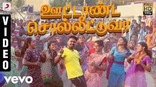 Veera - Ootaanda Soltuvaa Tamil Video | Krishna | Leon James