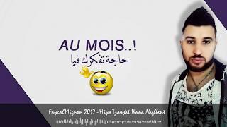 Cheb Faycal Mignon 2017 - Hiya Tzawjat Wana Naghbent l هيا تزوجت و أنا تغبنت  ( Lyrics )