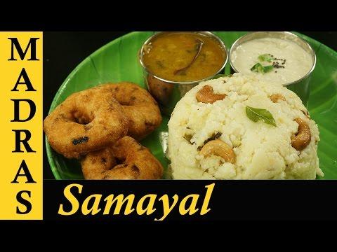 Xxx Mp4 Ven Pongal Recipe Pongal Recipe In Tamil How To Make Pongal In Tamil Khara Pongal Recipe 3gp Sex