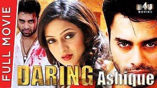 Daring Ashique | Full Hindi Movie | Navdeep, Sheela | B4U Movies | Full HD 1080p