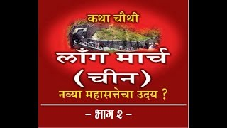 Navya Vaibhavachich Swapne Sajavi   Long March - China (2/3)   Avinash Dharmadhikari