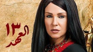 مسلسل العهد (الكلام المباح) - الحلقة الثالثة عشر | غادة عادل وآسر ياسين | El Ahd - Eps 13