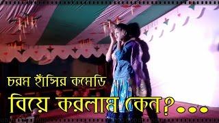 New Comedy Dance 2017 with Bengali song (Biya korlam kan) bangla funny video