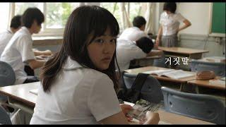 거짓말 (2013)