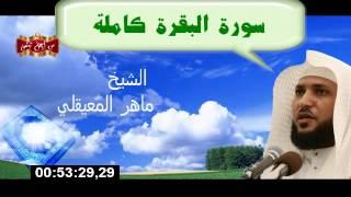 سورة البقرة كاملة تلاوة الشيخ ماهر المعيقلي