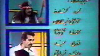 هوشيار و بيدار   Hoshyar O Bidar