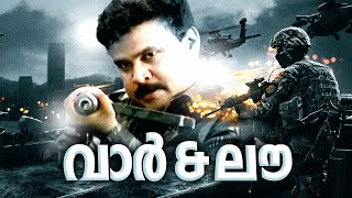 Malayalam Full Movie || War and Love | Action Movie Ft. Dileep, Laila, Kalabhavan Mani,Indraja