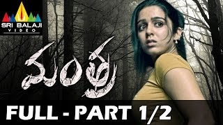 Mantra  Telugu Full Movie Part 1/2 | Charmi Kaur, Sivaji, Kausha | Sri Balaji Video