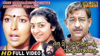 oru minnaminunginte nurungu Vettam Full Length Malayalam Movie