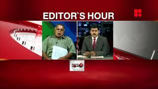 ക്ഷണിച്ച് വരുത്തിയ ദുരന്തമോ? എഡിറ്റേഴ്സ് അവര്_Malayalam Latest News_Reporter Live