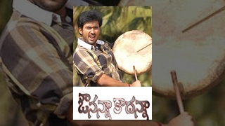 Avunanna Kadanna Telugu Full Movie
