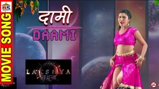 DAAMI || नाची दिन्छु दामी || LAKSHYA || HOT ITEM SONG || OFFICIAL SONG