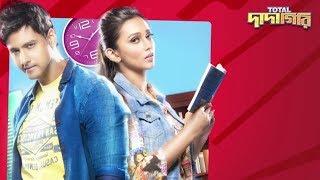 Total Dadagiri || full movie || official hd new movies || dadagiri bangali movie, TEILER, mon.