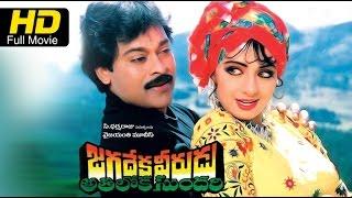 Jagadeka Veerudu Atiloka Sundari | Telugu Full Movie HD | #Romantic | Chiranjeevi, Sridevi