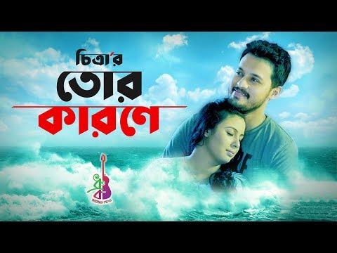 Xxx Mp4 Tor Karone Chittra Irfan Sazzad Shawon Gaanwala Bangla New Song 2018 3gp Sex