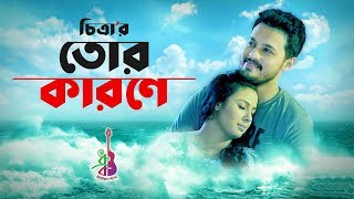 Tor Karone | Chittra | Irfan Sazzad | Shawon Gaanwala | Bangla new song 2018