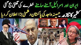 ALIF NAMA Latest Headlines | Iran big statement about Israel,Pakistan, Bangladesh news