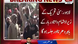 Pir Hameeduddin Sialvi Arrived Public Rally in Lahore