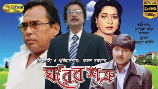 Ghorer Shotro | Full HD Bangla Movie | Shabana, Sohel Rana, Rubel, Lima | CD Vision