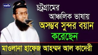 bangla mahfil || চট্রগ্রামের আঞ্চলিক ভাষায় অসম্ভব সুন্দর আলোচনা করেন || Hafez Ahmed Al Kaderi