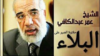 حلاوة الصبر على البلاء - البيوت الامنة -   الشيخ عمر عبدالكافي   محاضرة رائعة جدا.