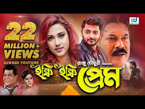 Enchi Enchi Prem 2016    Full HD Bangla Movie   Bappi  Bobi   Ganguya   CD Vision