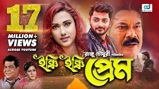Enchi Enchi Prem 2016  | Full HD Bangla Movie | Bappi| Bobi | Ganguya | CD Vision