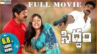 Siddham Telugu Full Length Movie || Jagapathi Babu, Sindhu Menon