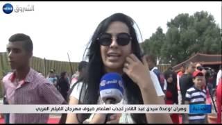 وهران: وعدة سيدي عبد القادر تجذب اهتمام ضيوف مهرجان الفيلم العربي