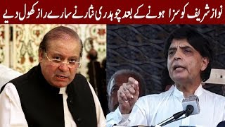 Chaudhry Nisar to reveal differences with Nawaz Sharif | 7 July 2018 | Express News