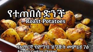 የተጠበሰ ድንች - Amharic Recipes - የአማርኛ የምግብ ዝግጅት መምሪያ ገፅ