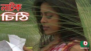 Bangla Natok Chithe | Chithe | Dihan, Jyotika Jyoti,  Shadhin Khasru