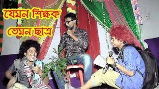 যেমন শিক্ষক তেমন ছাত্র New Full HD Chittagong comady natok By Studio Afifa